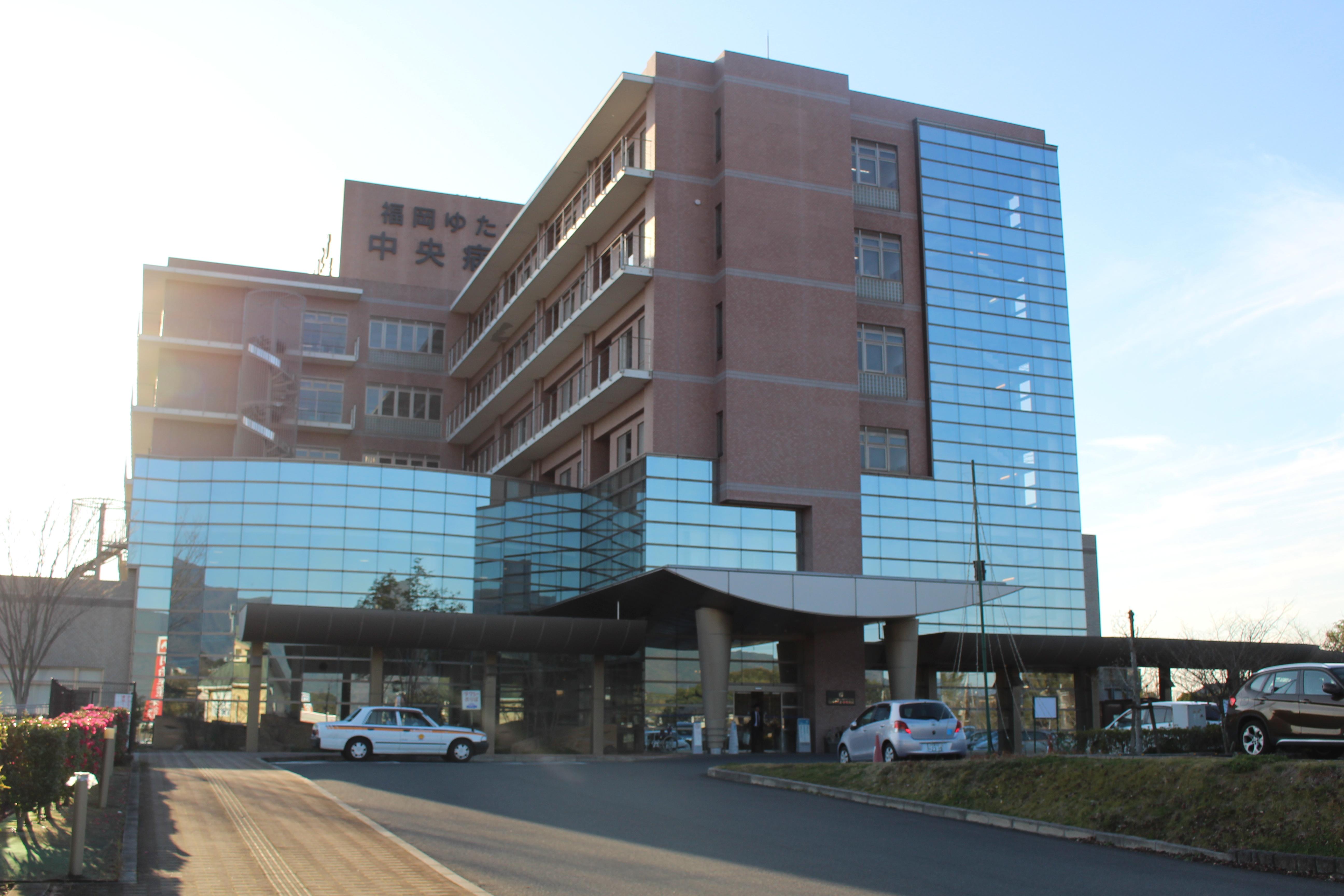 中央 病院 ゆたか 福岡